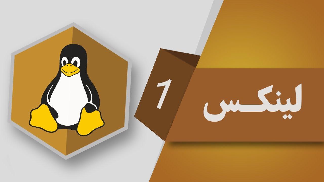 01- سهرهتایهك لهسهر linux (linux kurdish)