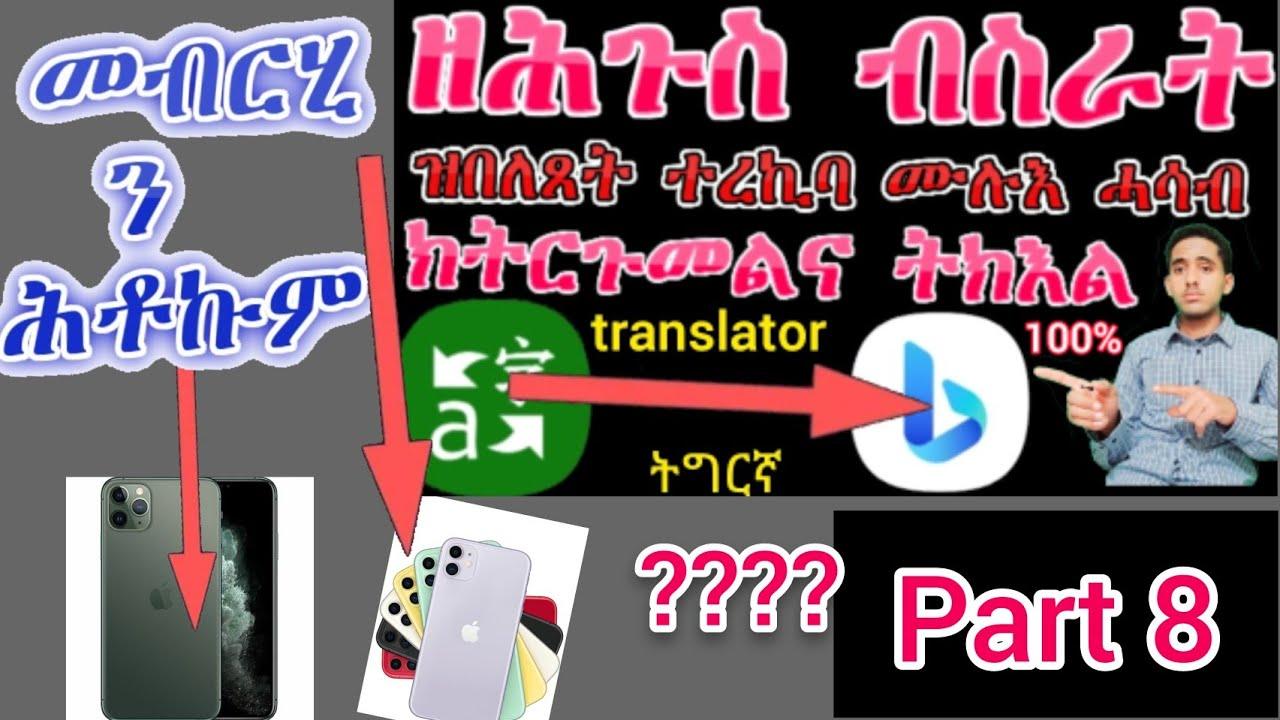 eritrean news part 8  bing search translate Tigrinya #iPhone  &Samsung