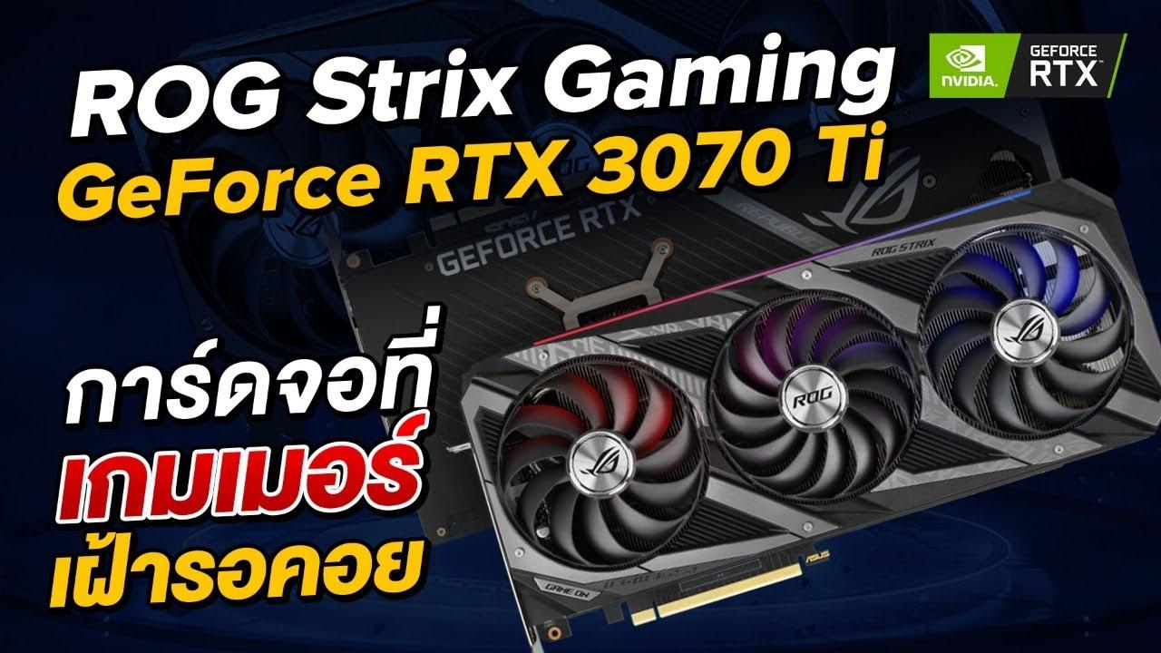 มีขายเต็มหน้าร้านแล้ว !! กับ ROG Strix GeForce RTX 3070 Ti 8GB GDDR6X