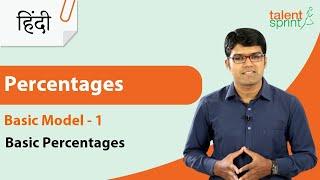 Percentages हिंदी में | Quantitative Aptitude हिंदी में | TalentSprint | IBPS | SBI | SSC CGL | SSC CHSL | Railways | Competitive Exams 2020