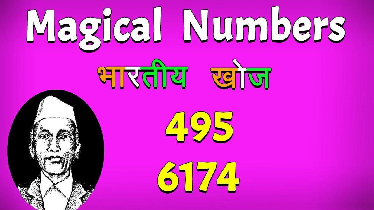 Magical Numbers | Kaprekar's constant - 6174,495