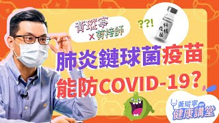 施打「13價肺炎鏈球菌疫苗」能預防COVID-19?│黃瑽寧x剪接師EP32 #好家在我在家