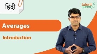 Averages हिंदी में | Quantitative Aptitude | TalentSprint | IBPS | SBI | SSC CGL | SSC CHSL | Railways | Insurance Exams | Competitive Exams 2020