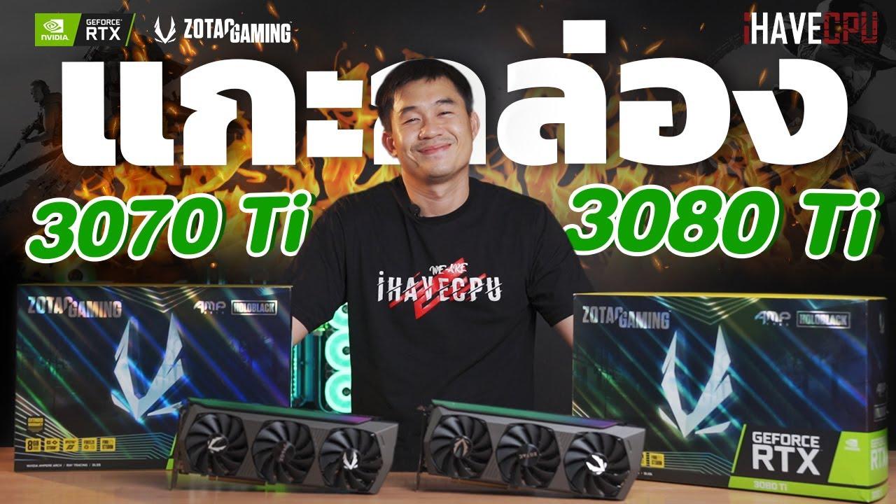 แกะกล่อง Zotac Gaming RTX 3070 Ti และ RTX 3080 Ti