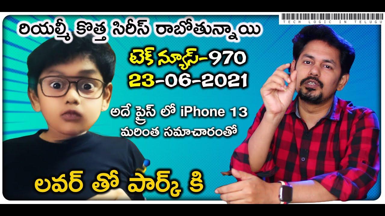 Telugu TechNews 970:  Infinix Zero X, realme new series mobiles, PS5, PS5 Digital Edition, iPhone 13