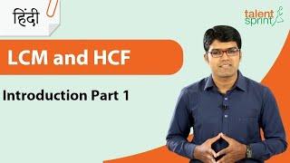LCM and HCF हिंदी में | TalentSprint Aptitude Prep | IBPS | SBI | RBI | SSC CGL | SSC CHSL | Railways | Insurance Exams | Competitive Exams 2020
