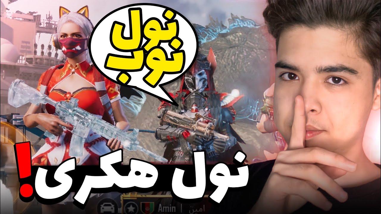 به اسکواد افغان حقیقت را گفتم که هک دارم 😱 Global