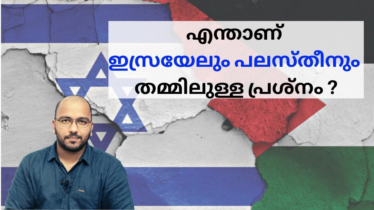 Israel Palestine Conflict   Israel Palestine Issue Malayalam   Al Aqsa   Jerusalem   alexplain