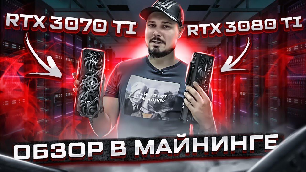 RTX 3070 Ti VS RTX 3080 Ti В майнинге Ergo CFX Ravencoin Ethereum
