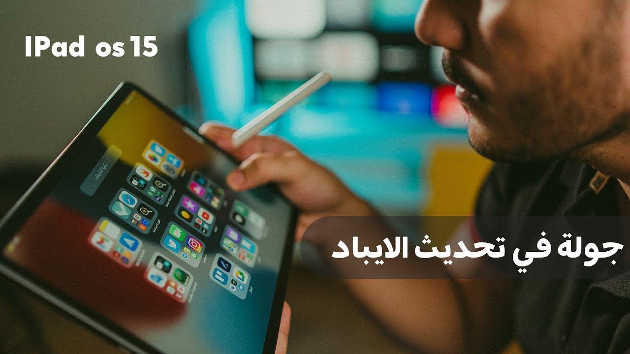 جولة في تحديث الايباد الجديد 😬  iPad OS 15