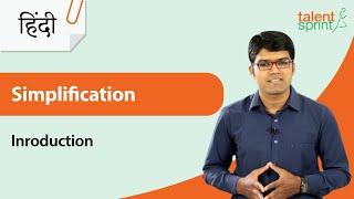 Simplifications हिंदी में | Quantitative Aptitude हिंदी में | TalentSprint | SSC CGL | SSC CHSL | Railways | Insurance Exams | Competitive Exams 2020